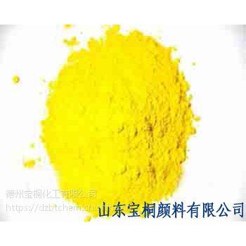 用联苯胺黄当选宝桐颜料专业生产销售颜色纯正色光鲜艳