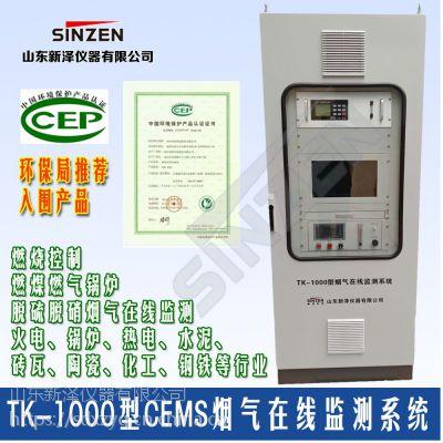烟气在线监测系统(环保局要求检测烟气7参数分析仪SO2、NOX、粉尘、温、压、流、湿度)