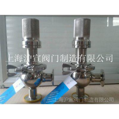 上海沪宣 卫生级安全阀、A81W微启式安全阀