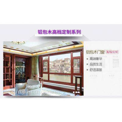 断桥铝门窗/铝包木门窗/塑钢门窗/阳光房/北京门窗定制厂家
