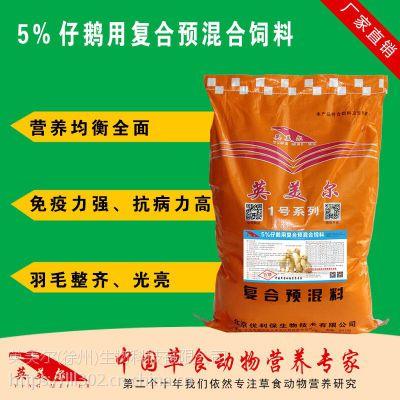 肉鹅预混料的专业生产厂家大型养鹅厂专用预混料