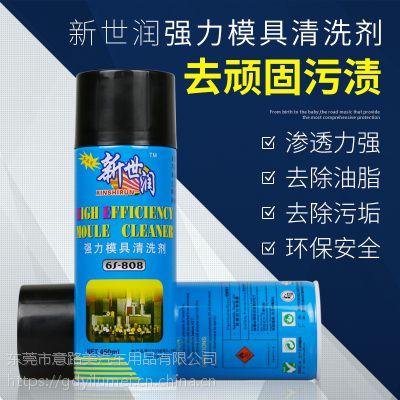 新世润金属清洗剂 模具除垢剂 脱模剂防锈剂