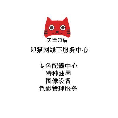天津印猫专色油墨配墨中心 配色中心筹建