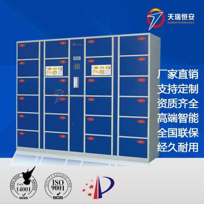天瑞恒安 TRH-HY-100储物柜,智能储物柜