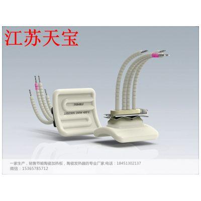 天宝远红外陶瓷发热板60*60(弧形)