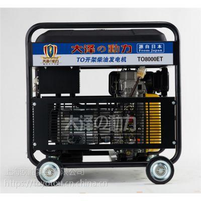 大泽动力8kw柴油发电机