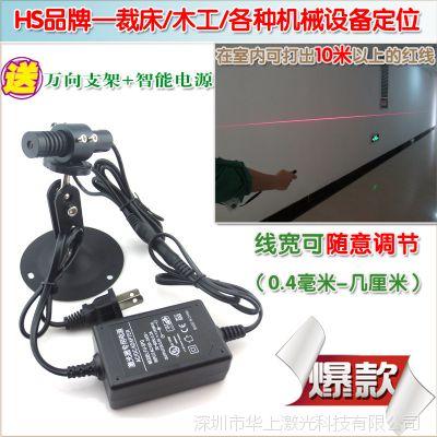 高亮可调红线粗细红光一字激光器木工裁床用红外线镭射定位灯绿光