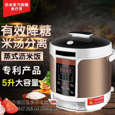 彭厨沥米蒸汽米饭食疗脱糖煲 家用智能米饭脱糖电饭煲 养生米饭脱糖仪