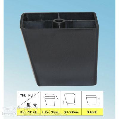 可人塑料沙发脚 方形 PP/ABS KR-P0160