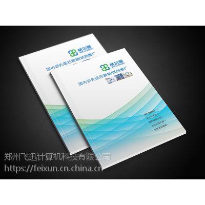 郑州画册设计,郑州画册印刷,郑州画册制作