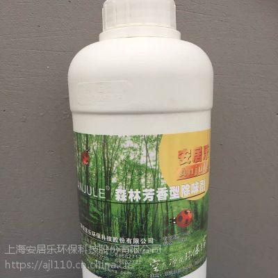 供应安居乐微生物除臭剂 植物液原液气味控制