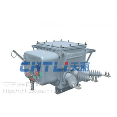 供应陕西 天丽 户外高压真空断路器ZW20-12F ZW20-12FG/630A ZW20真空断路