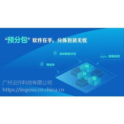 家具板件分拣包装软件