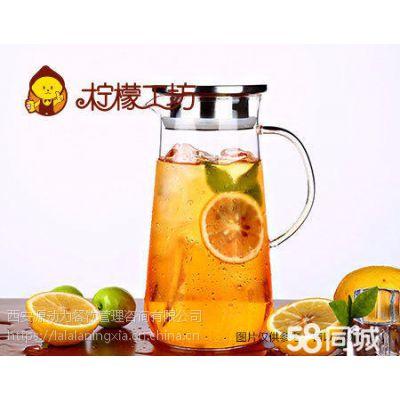 西安柠檬工坊奶茶店代理加盟