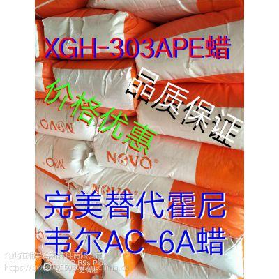 供应XGH-303分散剂