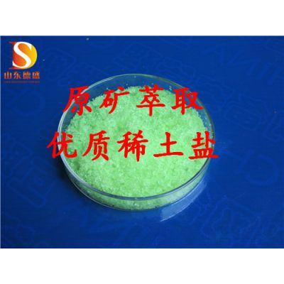 德盛专业生产醋酸镨原矿萃取稀土盐