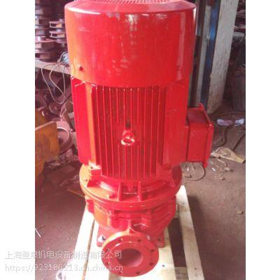 上海登泉多级喷淋泵XBD10/15-80*7 XBD3消防泵以及消防栓泵