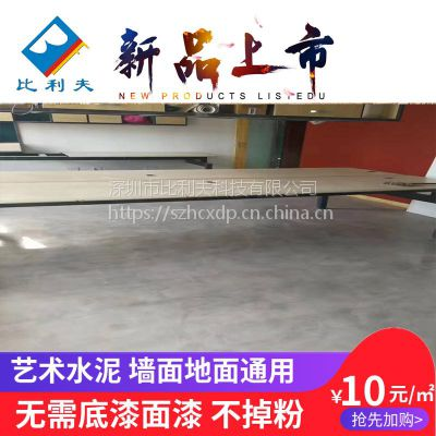 比利夫水性艺术水泥地面漆肌理漆清水混凝土室内墙面仿水泥涂料