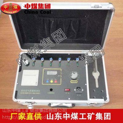 室内空气质量检测仪,室内空气质量检测仪报价低,ZHONGMEI