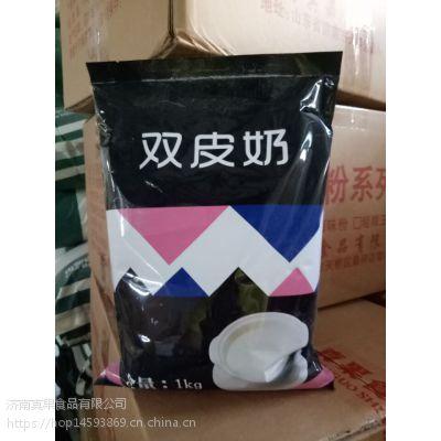 厂家供应 双皮奶粉 布丁粉 双皮奶原料 甜品布丁原料 济南真果食品