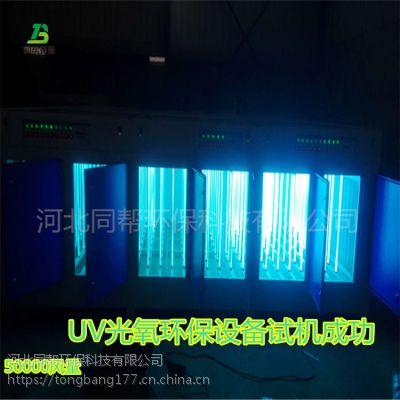 工业光氧催化废气净化器的技术特点性能优势同帮环保详细介绍