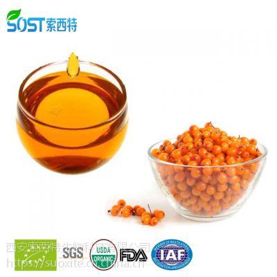 沙棘油 沙棘提取物 西安索西特生物规格 沙棘油供应