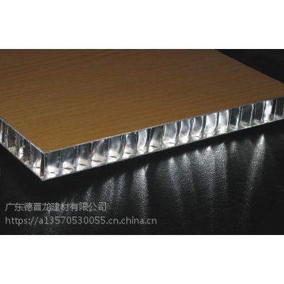广东铝制民用建筑航空站航空部零件之铝蜂窝板