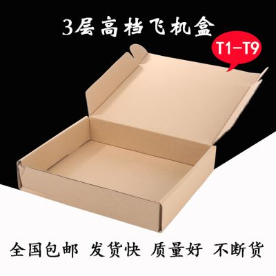 包邮快递纸箱包装纸盒批发T1-T9飞机盒小纸箱淘宝纸箱子手机壳盒
