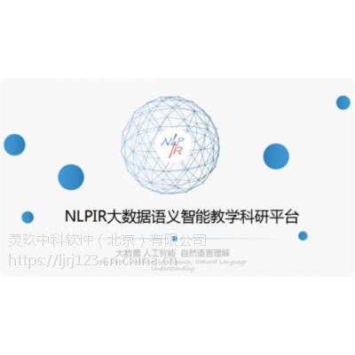 NLPIR系统KGB知识图谱推动教育大数据挖掘