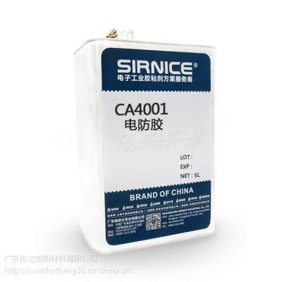 空调,洗衣机,电钻pcb线路板涂覆胶施奈仕CA4001