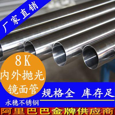 不锈钢镜面抛光加工厂,内外抛光8k表面处理,电解机械镜面抛光厂
