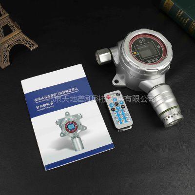 在线式乙醛检测报警仪TD500S-C2H4O-A_1000ppm气体探测器_天地首和
