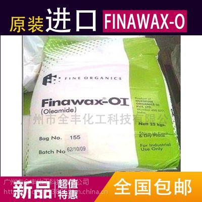 印度油酸酰胺FINAWAX-O塑料薄膜开口剂就是好用