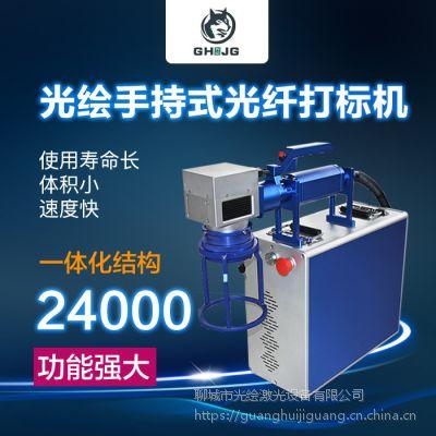 光绘激光打标机20W/30W现货供应