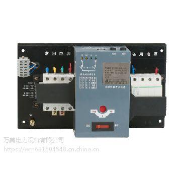 供应施耐德双电源转换开关WATSNA-400/4P WATSNB-400/4P