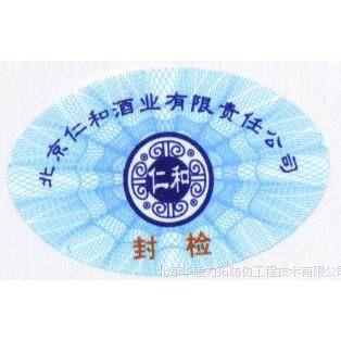 新疆乌鲁木齐易碎防伪标签制作印刷厂家