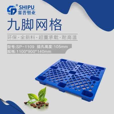 九脚型网格塑料托盘厂家 重庆塑料托盘厂家
