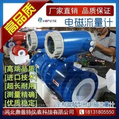 电磁流量计生产厂家@淮安电磁流量计@淮安电磁流量计生产厂家