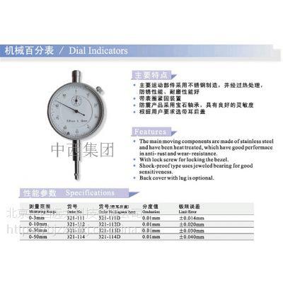 中西(LQS特价)机械百分表(0-50mm) 型号:M229406库号:M229406