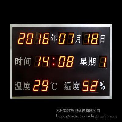 公检法显示屏,万年历看板,厂家直销,按需定制