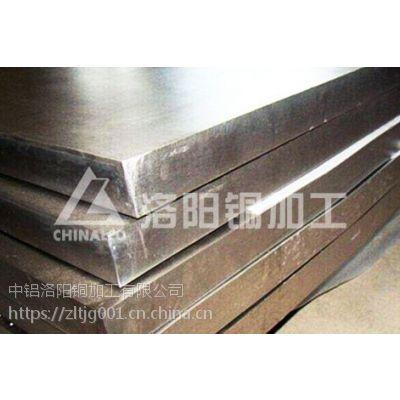 供应白铜板 白铜板批发订购 白铜板厂家直销 中铝洛铜