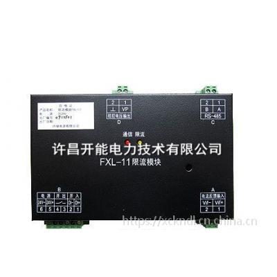 许继 FXL-11 FXL-12 限流模块 说明书 现货供应