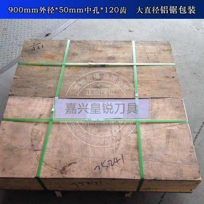 大直径外径900mm进口切铝合金型材HRT锯片900*100T120T144T