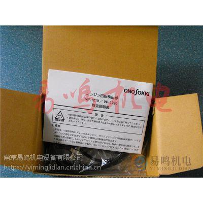 日本小野测器油耗仪信号电缆 FX-0023 20m