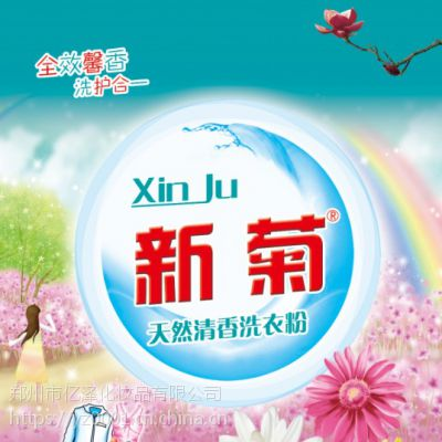 新菊高效速洁洗护合一洗衣粉,天然植物精华亮白、增艳、低泡、易漂洗