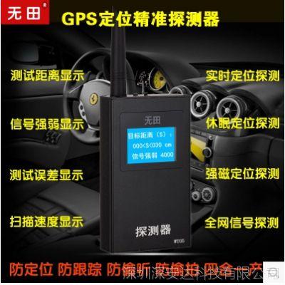 WT05汽车GPS探测器防定位反跟踪防偷拍无线信号探测车载检测仪器