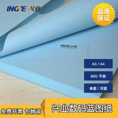 兴业数码蓝图纸 80克 平装A4 单面蓝 500张/包 激光蓝图纸