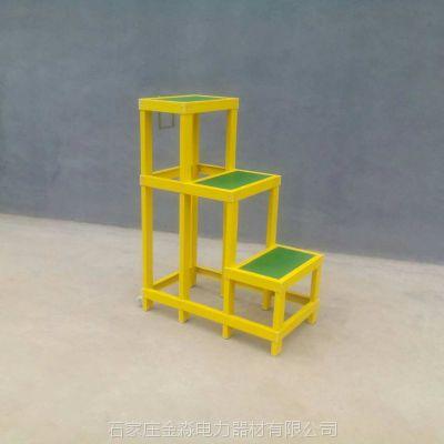 金淼牌 3层绝缘凳作用 玻璃钢绝缘凳厂家 金淼电力表生产
