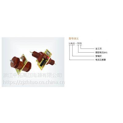 LA-10 LAJ-10全工况电流互感器 穿墙式电流互感器 LAZBJ