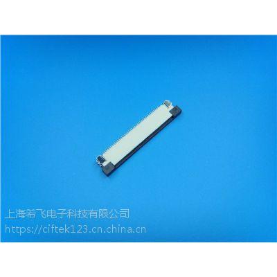 0.50mm薄膜电缆插座 上海各型号薄膜电缆插座 希飞供